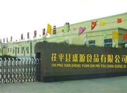 茌平县盛源食品有限公司