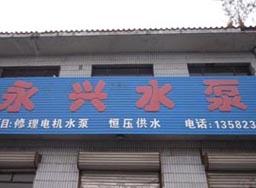 永兴水泵厂