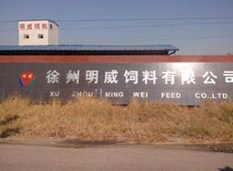 徐州市明威饲料有限公司