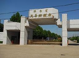 陕西省光华纺织厂