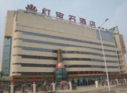 天津市红宝石洒店