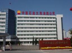 中国石油大港油田分公司