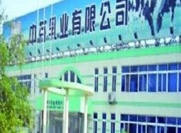 天津中芬乳业有限公司