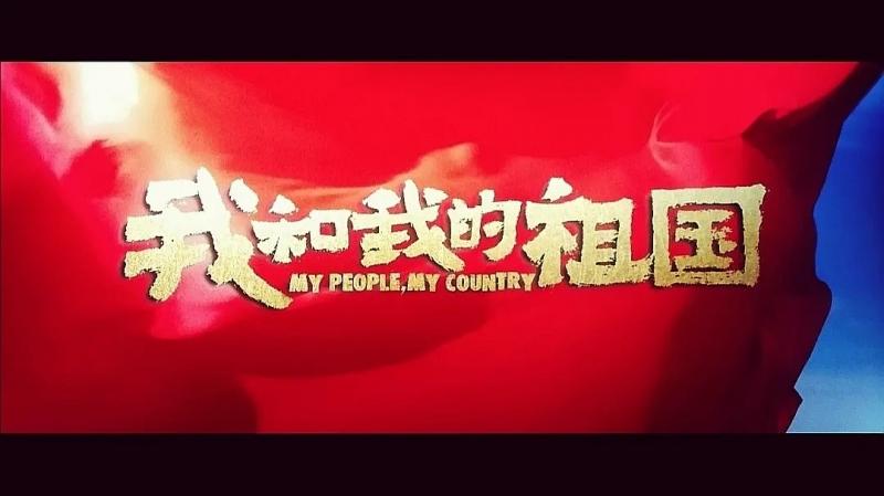 我和我的祖国,一刻也不能分离!---安邦信系列团建活动之观影《我和我的祖国》