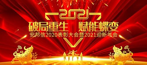 """安邦信""""2020表彰大会暨2021迎新年会""""圆满落幕"""