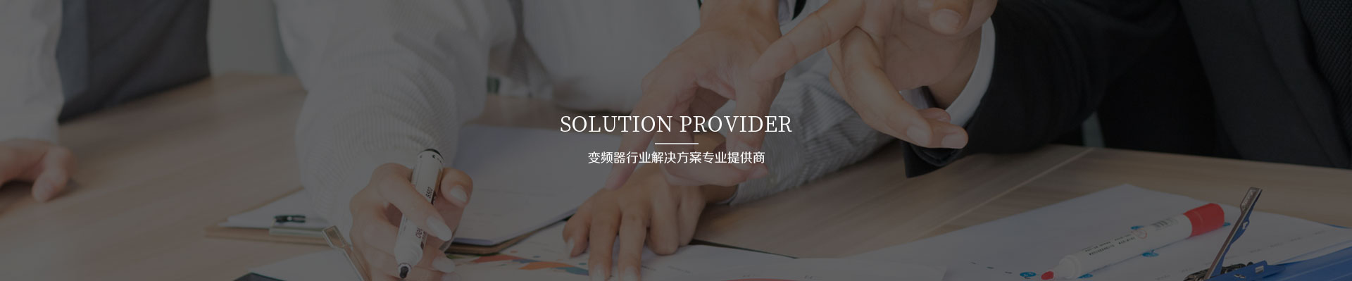 造纸业解决方案