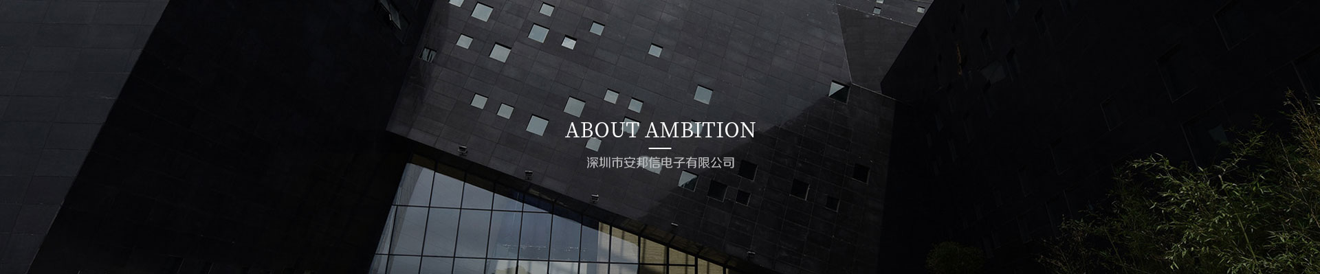 http://www.ambition.com.cn/data/images/slide/20190924161912_506.jpg